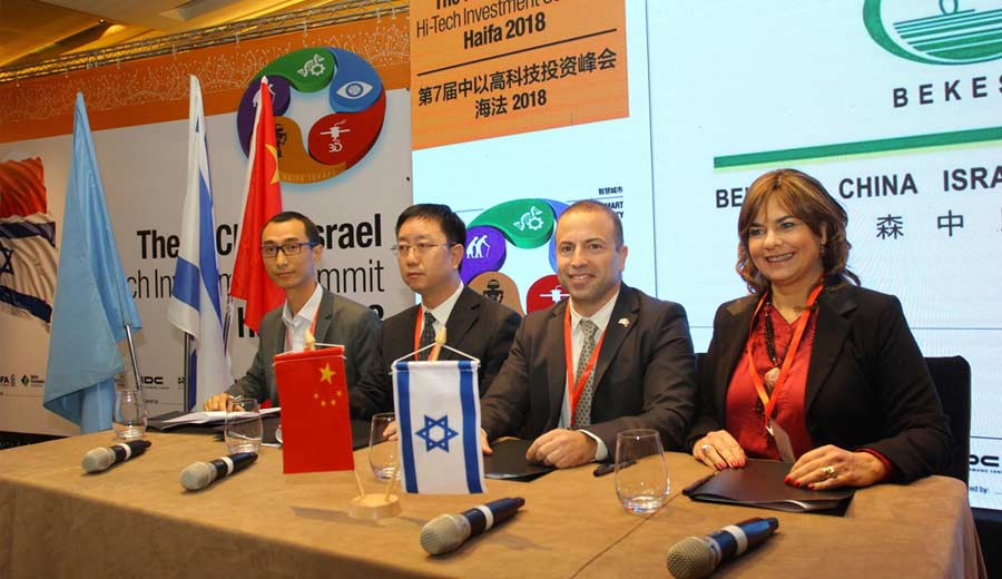 The 7th China–Israel Hi-Tech Investment Summit